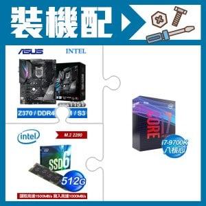 ☆裝機配★ i7-9700K處理器+華碩 ROG STRIX Z370-F GAMING 主機板+Intel 660p 512G M.2 SSD