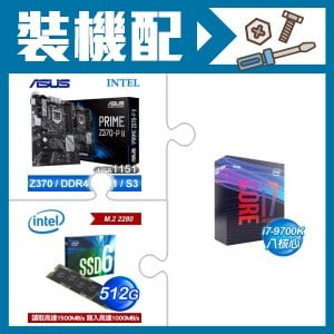 ☆裝機配★ i7-9700K處理器+華碩 PRIME Z370-P II 主機板+Intel 660p 512G M.2 SSD