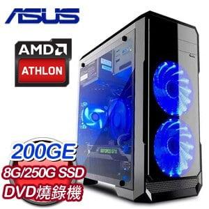 華碩 文書系列【鋼鐵戰神】AMD 200GE雙核 文書電腦(8G/250G SSD)