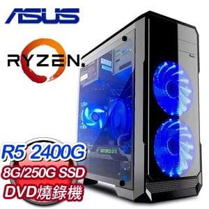 華碩 文書系列【狼人戰警】AMD R5 2400G四核 文書電腦(8G/250G SSD)