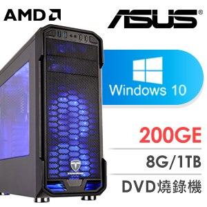 華碩 文書系列【生存禁地】AMD 200GE雙核 文書電腦(8G/1TB/WIN 10)