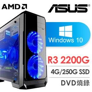 華碩 文書系列【捷尼龜】AMD R3 2200G四核 文書電腦(4G/250G SSD/WIN 10)