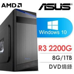 華碩 文書系列【大偵蜂】AMD R3 2200G四核 文書電腦(8G/1TB/WIN 10)