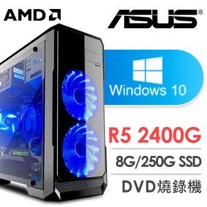 華碩 文書系列【雙旦瓦斯】AMD R5 2400G四核 文書電腦(8G/250G SSD/WIN 10)