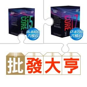☆批購自動送好禮★ i5-8400處理器(x5)+i7-8700處理器(x5) ★送i5-9600K處理器