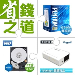 ☆自動省★ G5400處理器(x3)+WD 藍標 1T 3.5吋硬碟(x2)+TOTOLINK iPuppyIII可攜式無線分享器