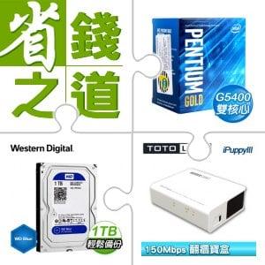 ☆自動省★ G5400(X3)+WD 藍標 1T硬碟(X2)+TOTOLINK iPuppyIII可攜式無線分享器