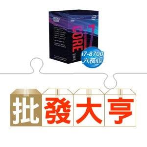 ☆批購自動送好禮★ i7-8700處理器(x5) ★送Intel 660p 512G M.2 SSD《彩盒全球保固》