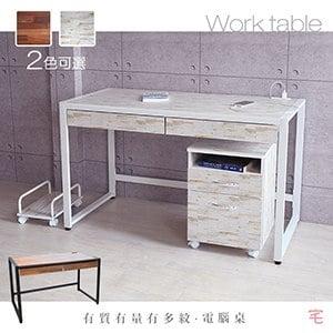 有質有量有多紋 128cm電腦桌(L/白/拼木)