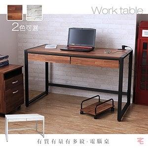 有質有量有多紋 128cm電腦桌(L/胡桃/拼木)