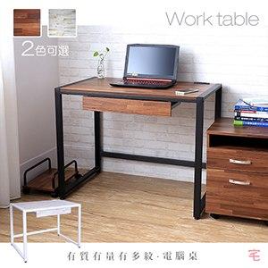 有質有量有多紋 98cm電腦桌(S/胡桃/拼木)