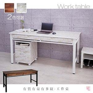 有質有量有多紋 160cm工作桌(白/拼木)