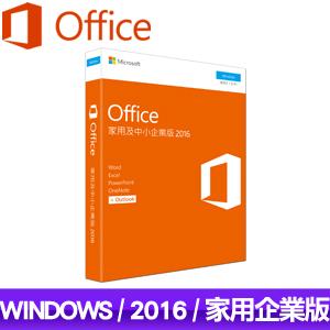 【組裝價】Microsoft 微軟 Office 2016 中文家用及中小企業版《無光碟》