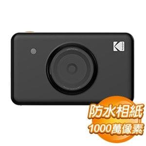 Kodak 柯達 MINI SHOT MS-210 熱昇華 拍立得相機(內含8張相紙-黑色)