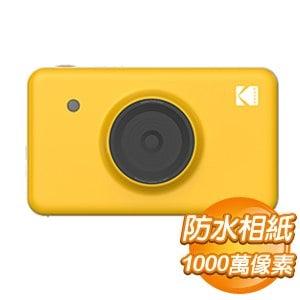 Kodak 柯達 MINI SHOT MS-210 熱昇華 拍立得相機(內含8張相紙-黃色)