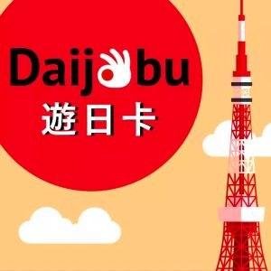 Daijobu 4天 新遊日卡上網卡 (無限流量4G上網吃到飽SIM卡)