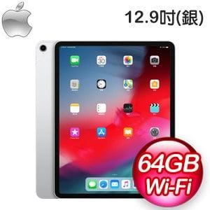Apple iPad Pro 12.9吋 64GB Wi-Fi 平板電腦 (MTEM2TA/A)《銀》