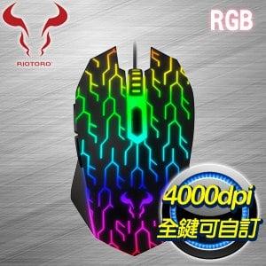RIOTORO 紅火牛 URUZ Z5 RGB 漸層呼吸USB電競滑鼠《閃電》