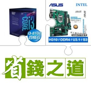i3-8100(X2)+華碩 PRIME H310M-C主機板(x5)