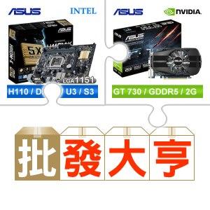 華碩H110M主板(x3)+華碩GT730顯卡(x3) ★送Intel 256G SSD