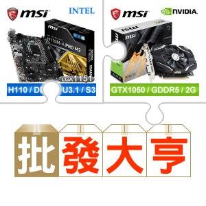 微星H110M主板(x5)+微星1050顯卡(x5) ★送760p 256G SSD