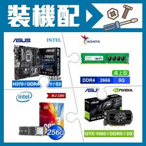 華碩H370M主板+8G記憶體+Intel 256G SSD+華碩1050顯卡