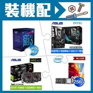 ☆裝機配★ i3-8100處理器+華碩 STRIX H270F GAMING 主機板+華碩 STRIX-GTX1060-DC2O6G 顯示卡+Intel 760p 256G M.2 SSD《全球保固彩盒》