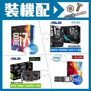 ☆裝機配★ i7-7700處理器+華碩 STRIX H270F GAMING 主機板+華碩 STRIX-GTX1060-DC2O6G 顯示卡+Intel 760p 256G M.2 SSD《全球保固彩盒》