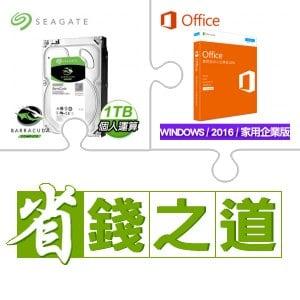 希捷 1TB硬碟(x5)+Office 2016中文家用及中小企業版