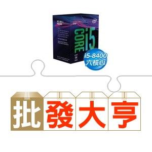 ☆批購自動送好禮★ i5-8400處理器(x5)彩盒全球保固 ★送微星 B250M PRO-VH 主機板