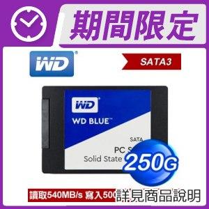 ☆期間限定★ WD 威騰 250G 2.5吋 SATA SSD固態硬碟(讀:540M/寫:500M/TLC)《藍標》WDS250G1B0A