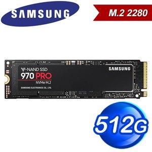 Samsung 三星 970 PRO 512G NVMe M.2 PCIe SSD固態硬碟(讀:3500M/寫:2300M/MLC) 台灣代理商貨