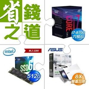 ☆自動省★ i7-8700處理器(X2)+Intel 660p 512G M.2 SSD《彩盒全球保固》(X2)+華碩外接燒錄器《白》