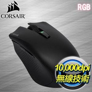 Corsair 海盜船 Harpoon RGB Wireless 無線電競滑鼠