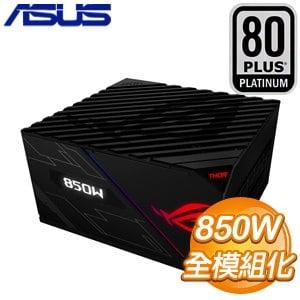 ASUS 華碩 ROG-THOR-850P 850W 白金牌 全模組 電源供應器(10年保)