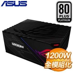 ASUS 華碩 ROG-THOR-1200P 1200W 白金牌 全模組 電源供應器(10年保)