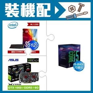 i5-8400+Intel 760p 512G SSD+華碩GTX1060顯示卡