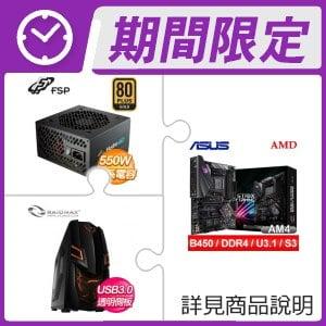 華碩 B450-F 主機板 +全漢 550W +雷德曼 ATX機殼