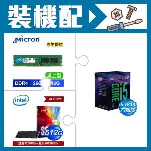 i5-8400+美光16G記憶體+Intel 760p 512G M.2 SSD