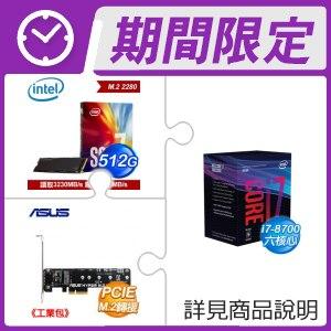 ☆期間限定★ i7-8700處理器+Intel 760p 512G M.2 SSD《全球保固彩盒》+華碩 HYPER M.2 X4 MINI CARD (M2 TO PCIE) 轉接卡(工業包裝)