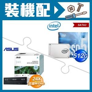 ☆裝機配★ Intel 545s 512G 2.5吋SSD《彩盒全球保固》+華碩燒錄器《黑》