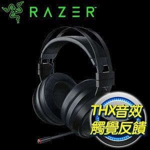 Razer 雷蛇 Nari Ultimate 影鮫終極版 無線耳機麥克風(RZ04-02670100-R3M1)