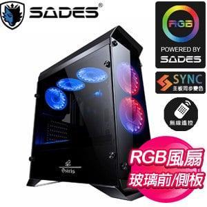 SADES 賽德斯 Osiris Plus(SYNC) 歐西里斯 RGB 無線遙控 全透側 ATX電腦機殼
