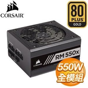 Corsair 海盜船 RM550X 550W 金牌 全模組 電源供應器(10年保) CP-9020177-TW