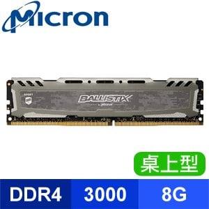 Micron 美光 Ballistix Sport LT 競技版 DDR4-3000 8G 桌上型記憶體《灰》