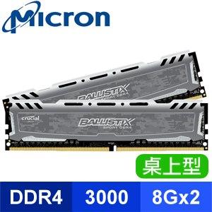 Micron 美光 Ballistix Sport LT 競技版 DDR4-3000 8G*2 桌上型記憶體《灰》