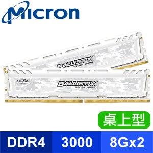 Micron 美光 Ballistix Sport LT 競技版 DDR4-3000 8G*2 桌上型記憶體《白》
