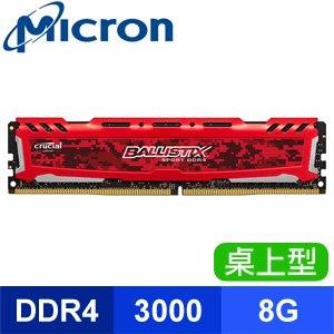 Micron 美光 Ballistix Sport LT 競技版 DDR4-3000 8G 桌上型記憶體《紅》