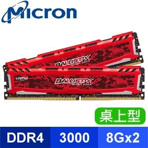 Micron 美光 Ballistix Sport LT 競技版 DDR4-3000 8G*2 桌上型記憶體《紅》