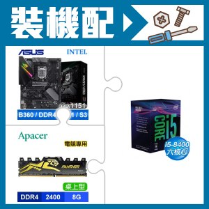I5-8400+華碩B360主機板+宇瞻 DDR4-2400 8G記憶體